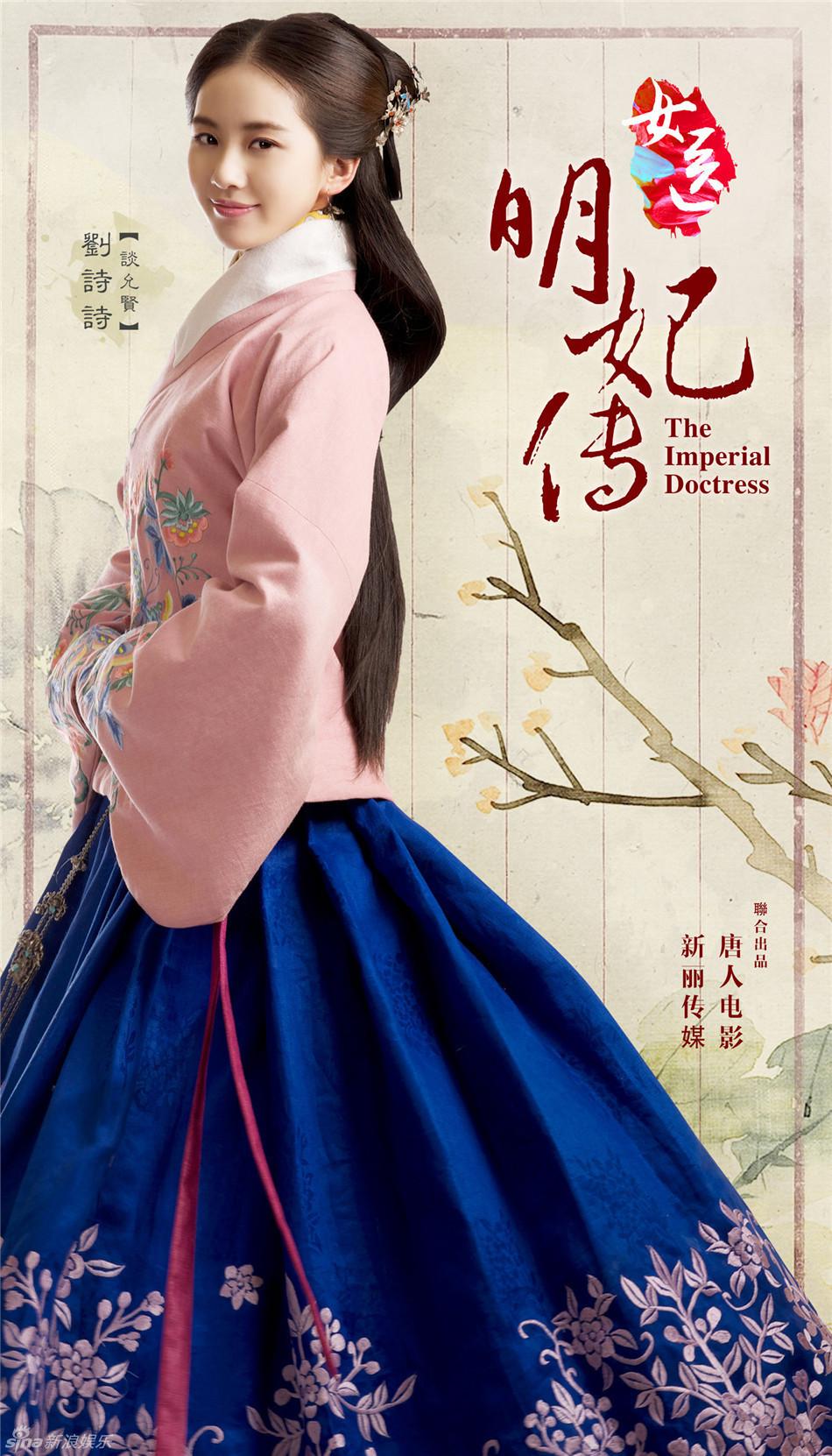 Mingdai nǚ yishi 明代女醫師 (The Imperial Doctress')