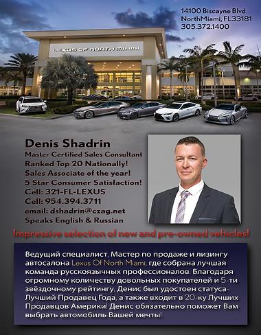 Denis Shadrin LEXUS Certified Sales Consultant