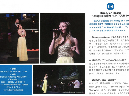 Disney on Classic ~ A Magical Night ASIA TOUR 2015