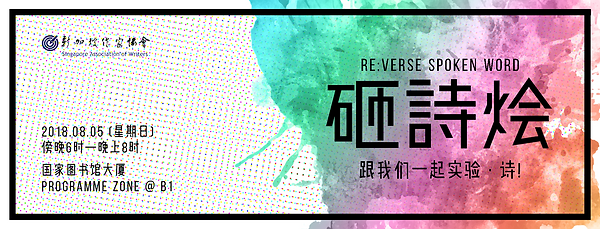 FB封面(砸詩燴1.0).png