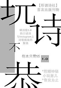 玩诗不恭1.0 售卖介绍 (1).png