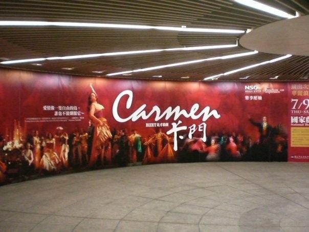 Taipei subway advetising in 2009