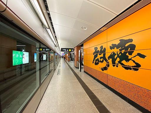 港鐵屯馬線即將開通  如何帶動當區樓價
