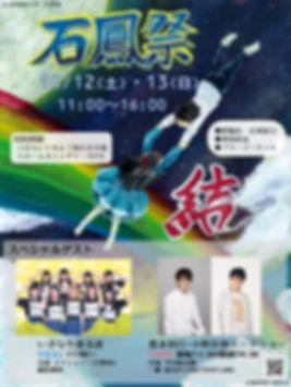 石鳳ポスター2019(改).JPG