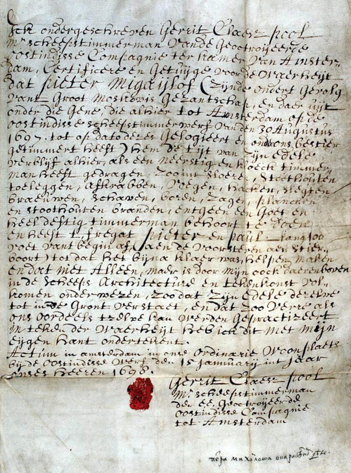 Аттестат Петра I. 1698 г. Амстердам.
