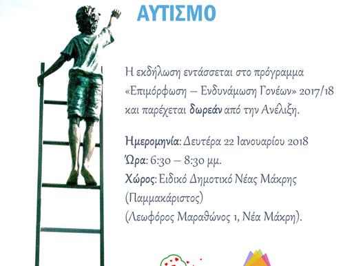 Σας προσκαλούμε στην εκδήλωση με θέμα: Διαχείριση δύσκολων συμπεριφορών παιδιών με αυτισμό.