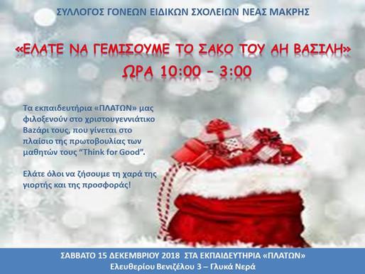 """Χριστουγεννιάτικο Bazaar στα Εκπαιδευτήρια """"Ο Πλάτων"""""""