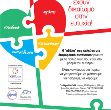 Αυτισμός: Μια διαφορετική συνάντηση-Ένα διαφορετικό παιχνίδι