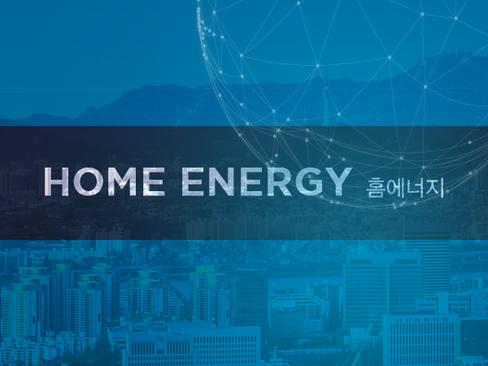 홈에너지 정보검색