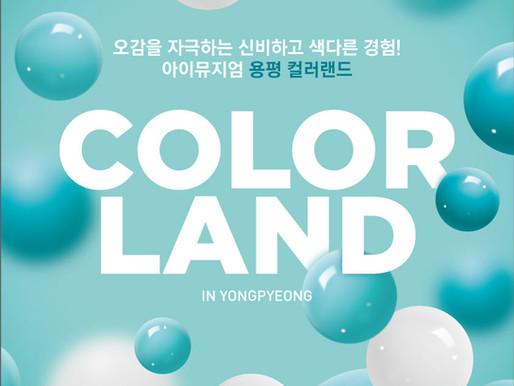 컬러랜드 展, Color Land in Gangwon