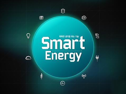 똑똑한에너지 정보검색