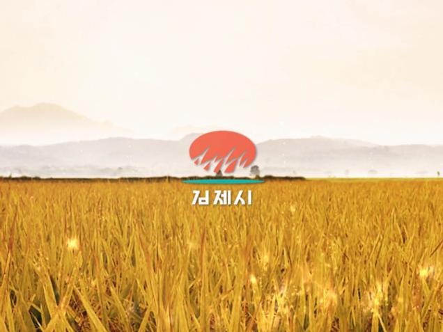 김제시 홍보영상