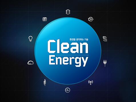 깨끗한에너지 정보검색