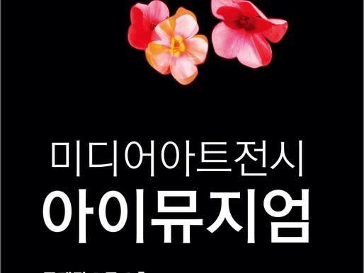 더 포레스트 展, The forest in Yeosu