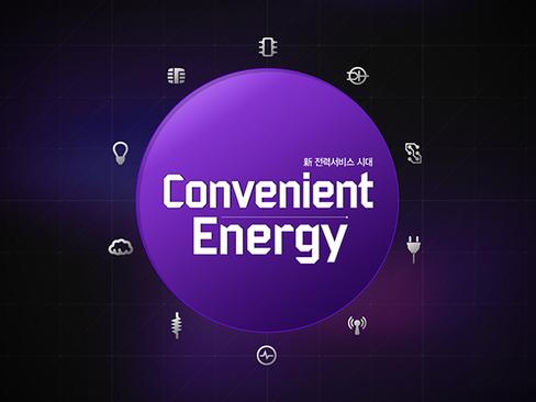 편리한에너지 정보검색