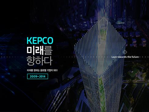 KEPCO 홍보관 디지털 액자