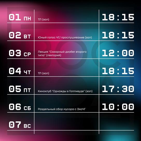 01-07.03 расписание.jpg