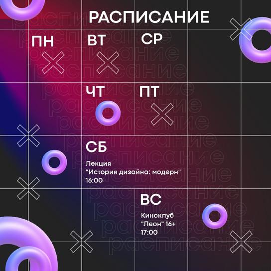 18.10-24.10 расписание.jpg