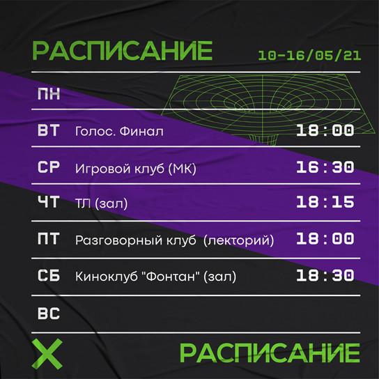 12-16.05 расписание.jpg