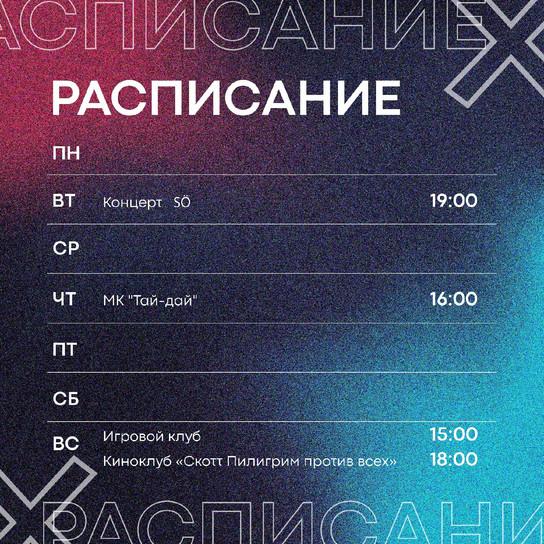 04.10-10.10 расписание.jpg