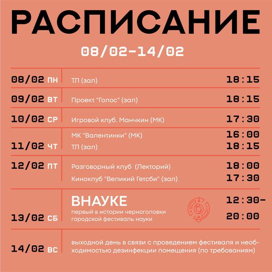 8-14.02 расписание.jpg