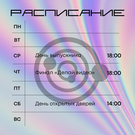 23.08-29.08 расписание.jpg