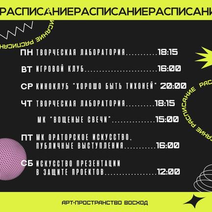 26-30.04 расписание.jpg