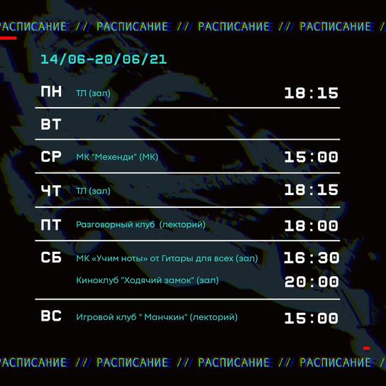 13.06-20.06 расписание