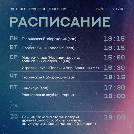 15-21.03 расписание.jpg