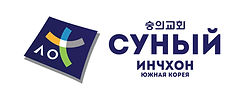 "Логотип Церкви ""Суный"""