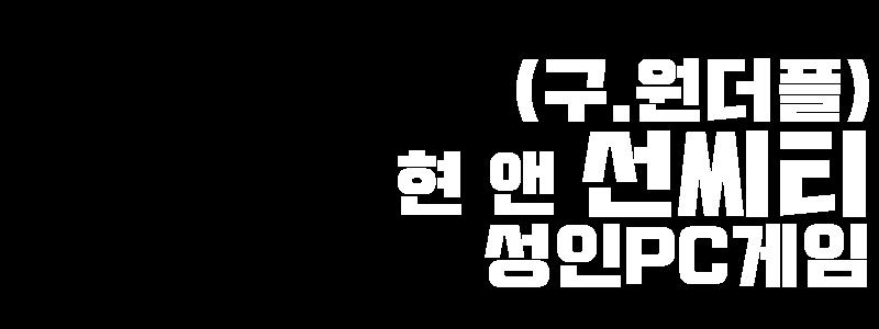 선씨티.png