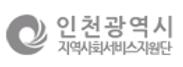 인천광역시 지역사회서비스지원단