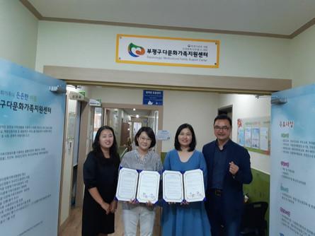 부평구다문화가족지원센터와 업무협약