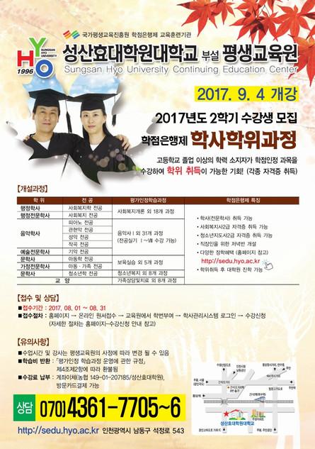 성산효대학원대학교 평생교육원 수강생 모집