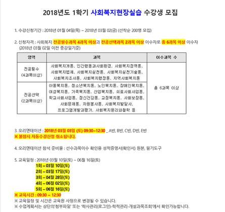 성산효대학원대학교 평생교육원 사회복지현장실습 수강생 모지