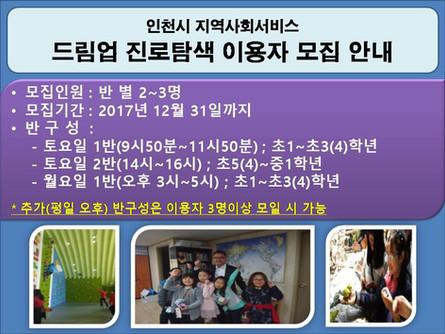 인천시 아동청소년 진로탐색 드림업 이용자 모집