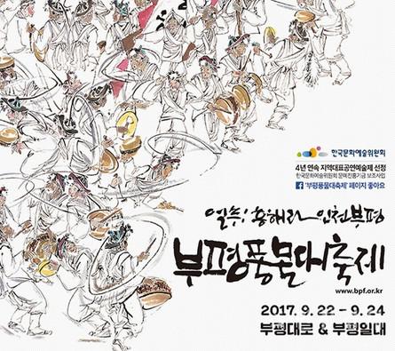 얼쑤 흥해라 인천 부평 2017부평풍물대축제