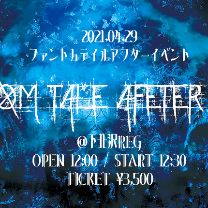 ファントムテイルアフターイベント『PHANTOM TALE AFTER SHOW』開催決定!!