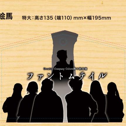 【<祈り絵馬>発売決定!!】C.C.C第9回公演「ファントムテイル」