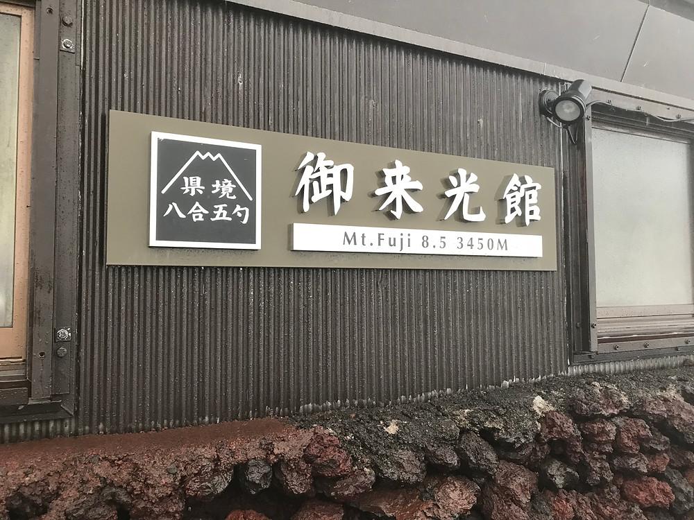 Mt. Fuji, 8.5  3450m.