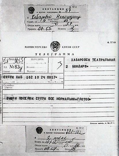 Телеграммы в спасательные службы  skitour.club  Блог Сергея Чеботова
