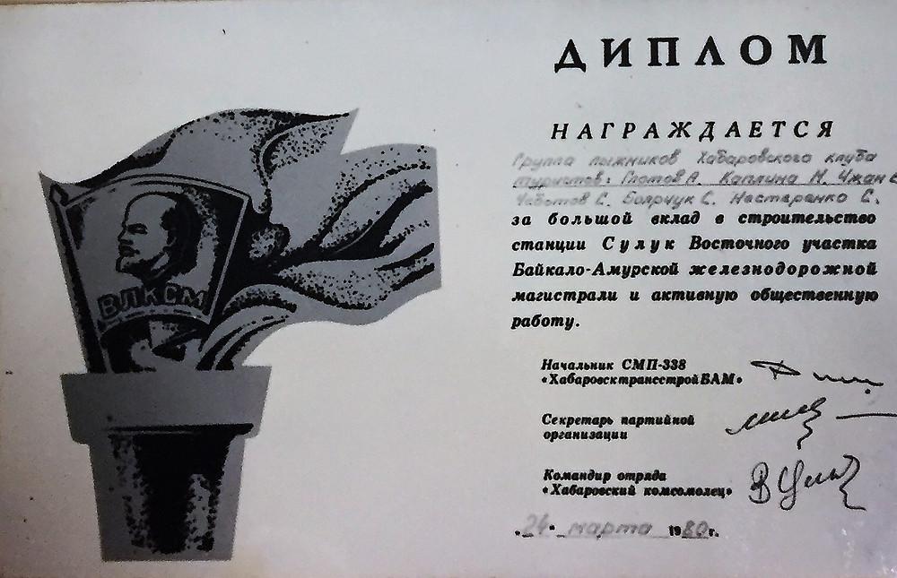 Диплом строителей БАМа  skitour.club  Блог Сергея Чеботова