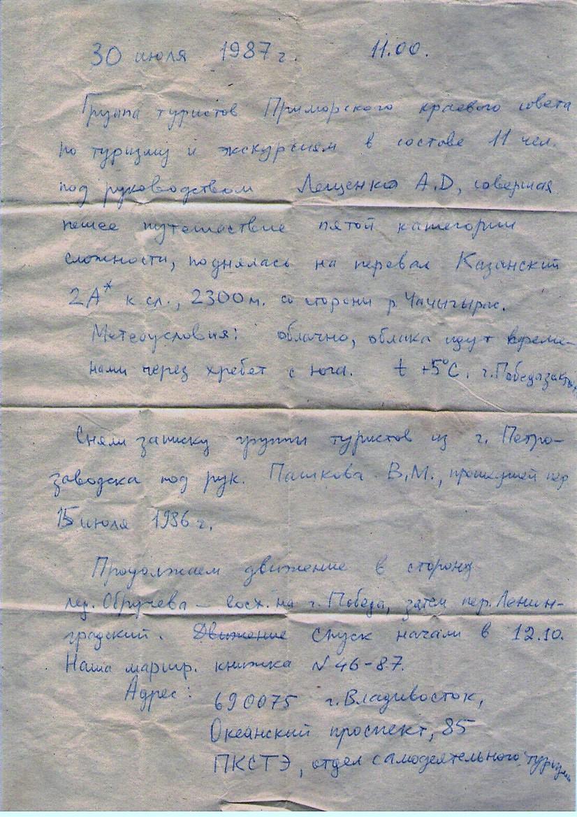 Записа с перевала Казанский| skitour.club| Блог Сергея Чеботова