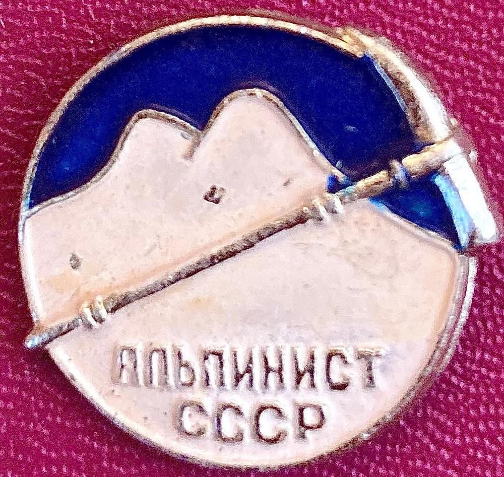 Значок альпинист СССР| skitour.club| Блог Сергея Чеботова
