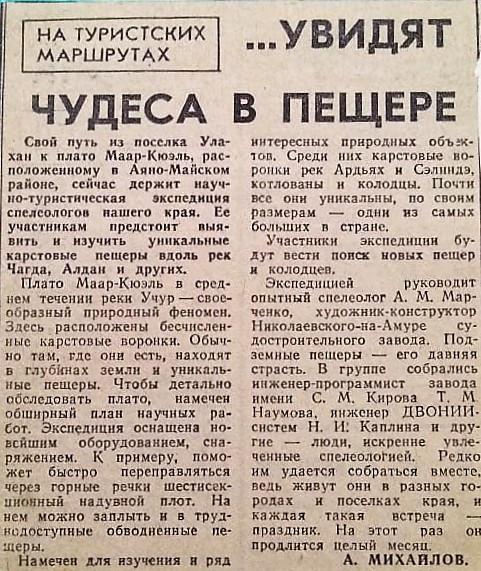 Статья в газете| skitour.club| Блог Сергея Чеботова
