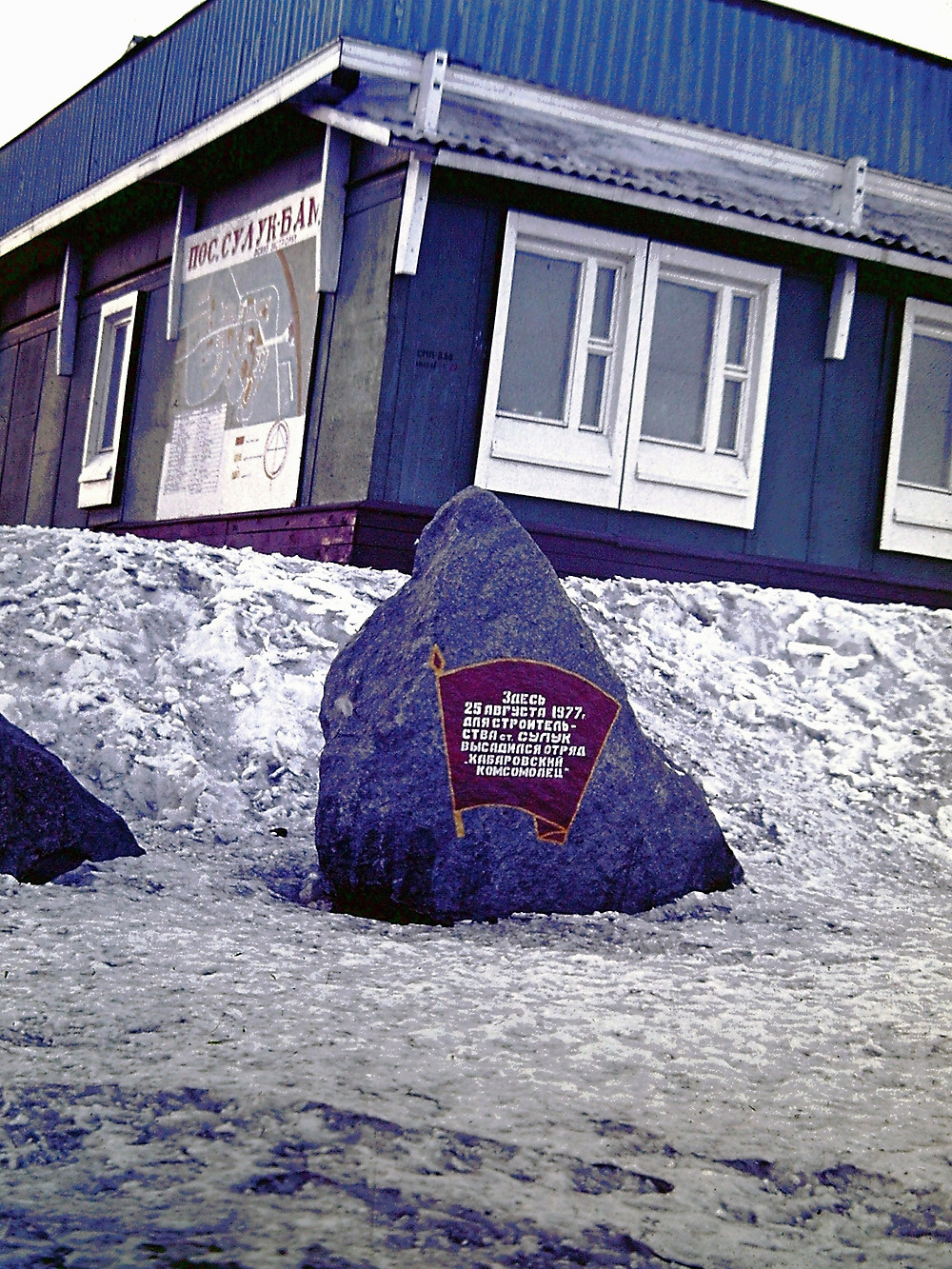 Памятная табличка на ст. Сулук  skitour.club  Блог Сергея Чеботова