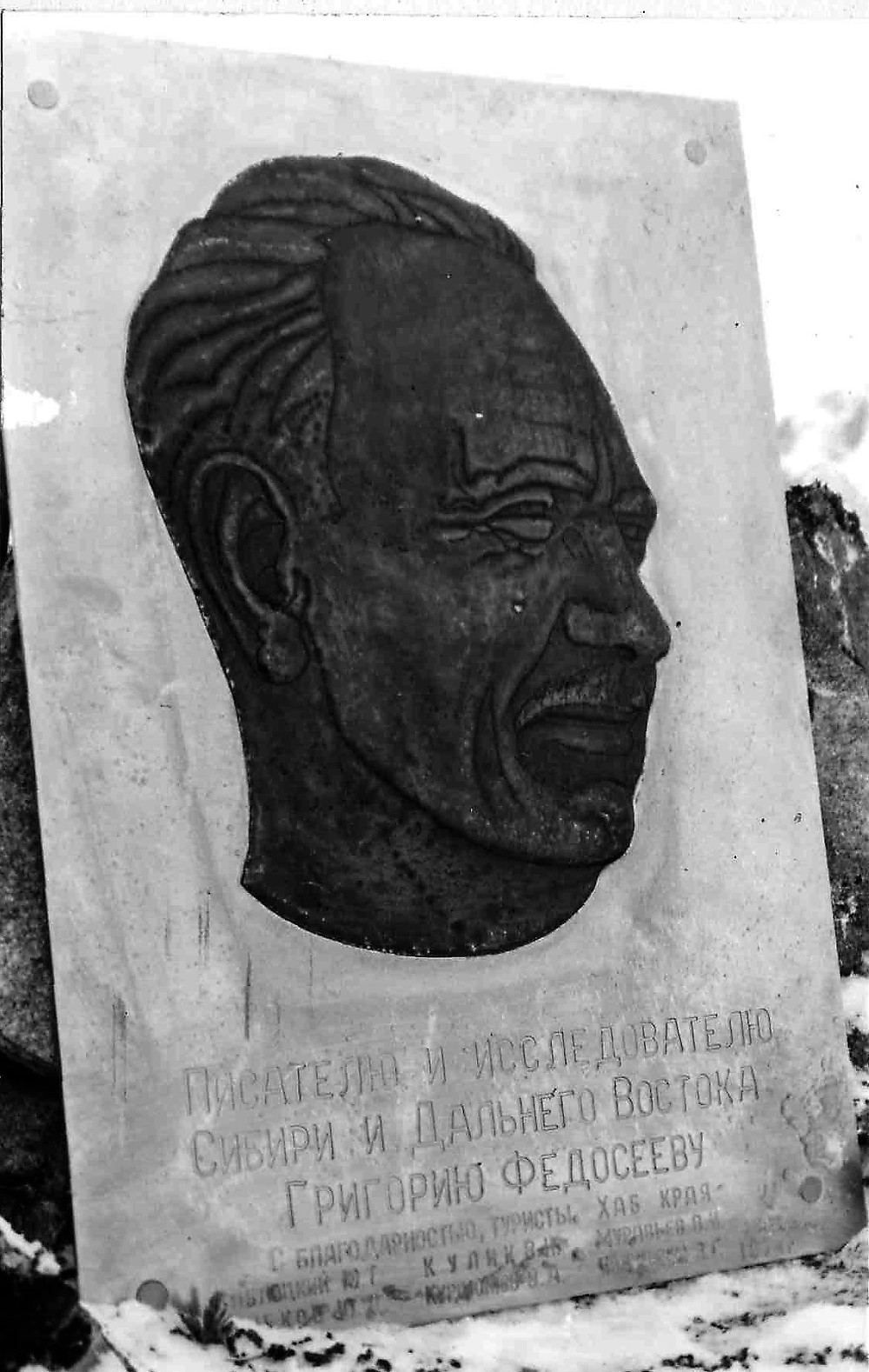 Барельеф Григорию Федосееву установленный на горе Город Макит  skitour.club  Блог Сергея Чеботова