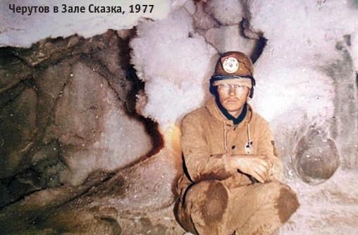Пещера Стерегущее копье  skitour.club  Блог Сергея Чеботова