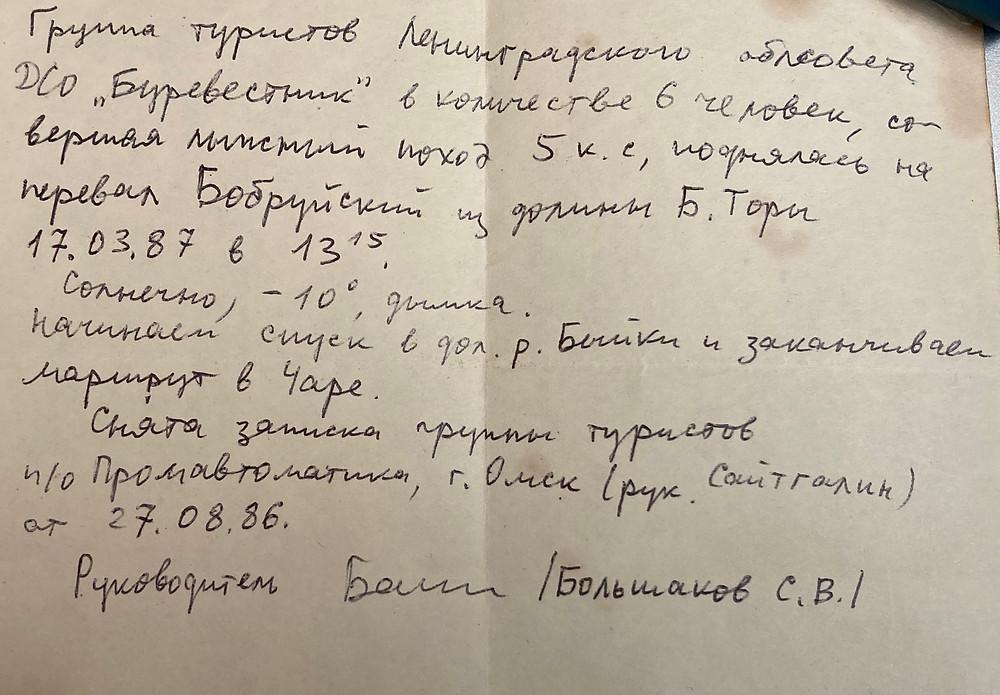 Записка с перевала Бобруйский| skitour.club| Блог Сергея Чеботова