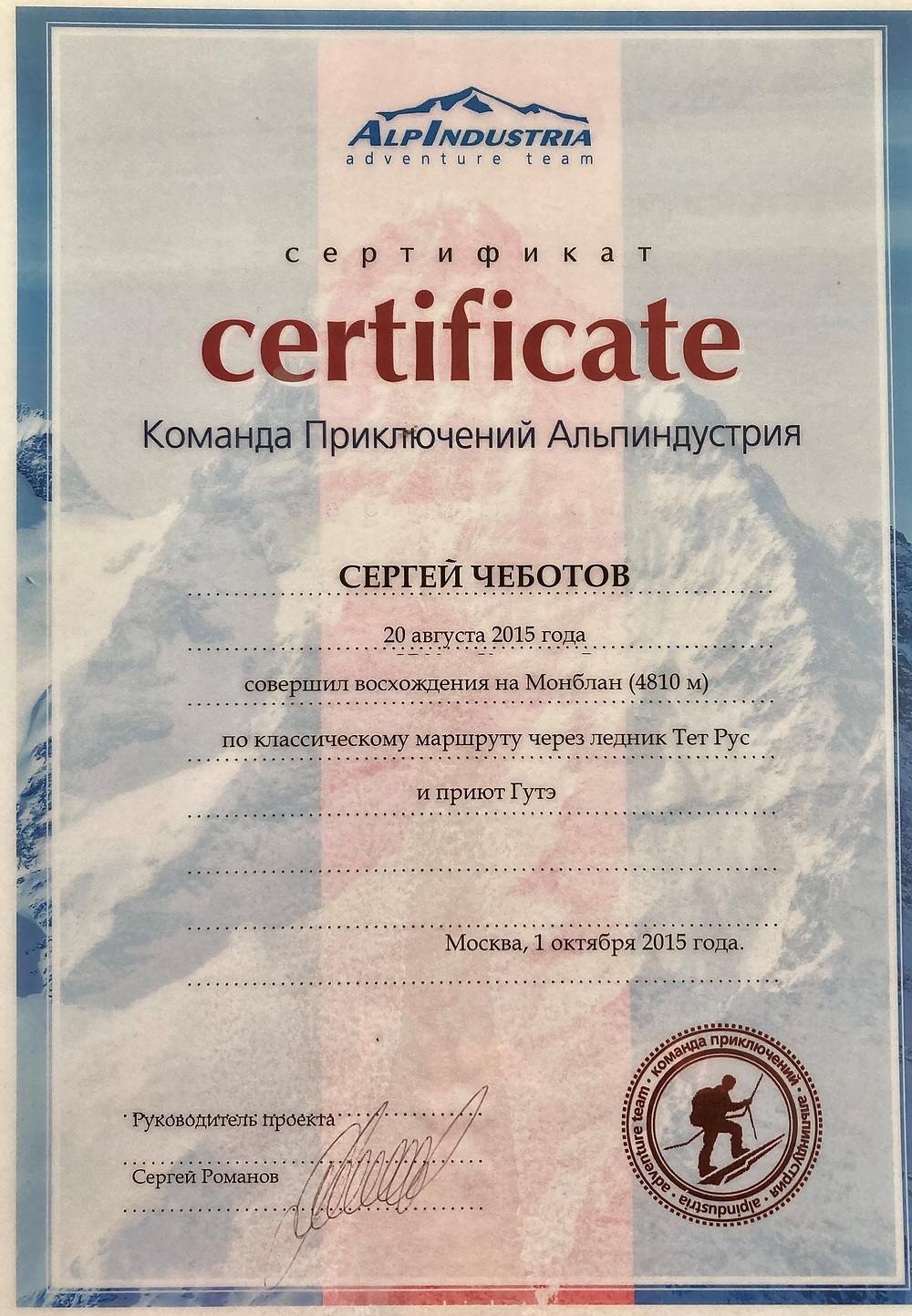 Сертификат о восхождении| skitour.club| Блог Сергея Чеботова